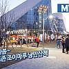 봄이 왔나봄~ 조이마루 낭만산책